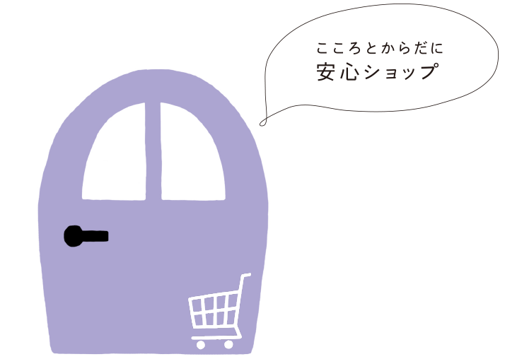 安心ショップ
