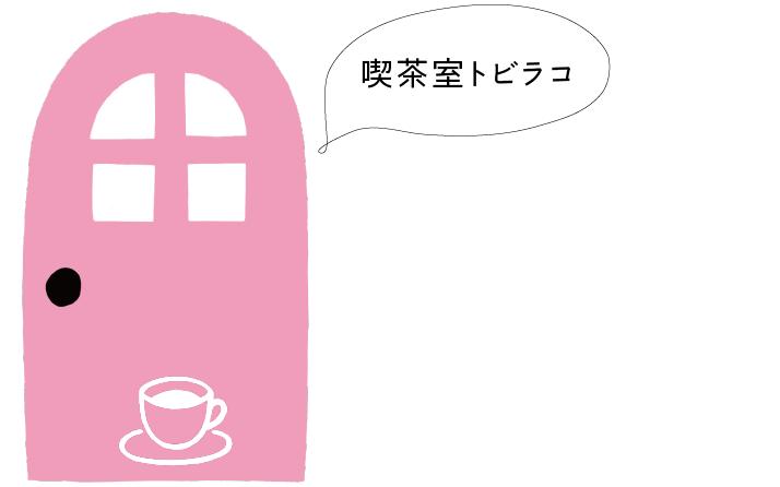 喫茶室トビラコ