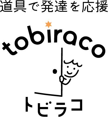 tobiraco(トビラコ) – 道具で発達を応援