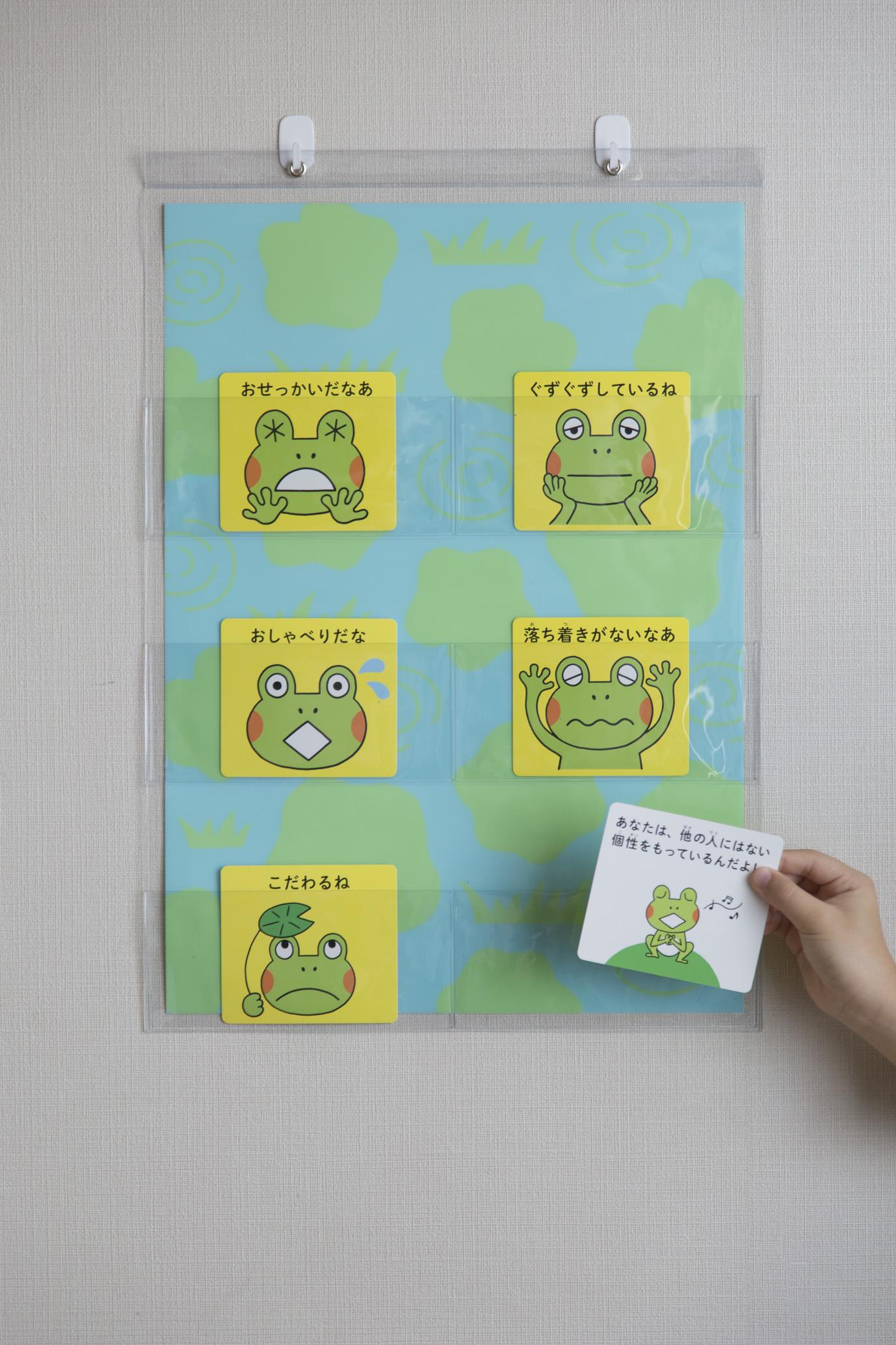 kakawari_card_kaeru