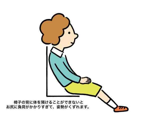 chair_4moji
