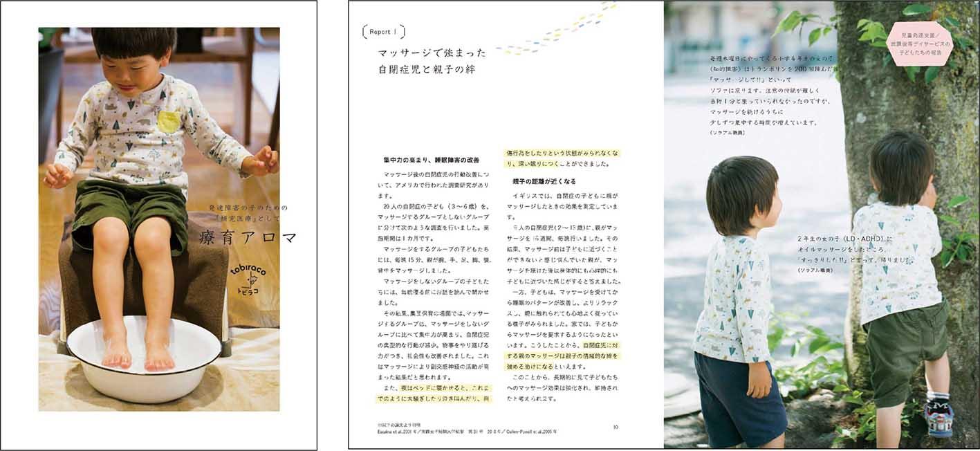 左/小冊子「発達障害の子のための『補完医療』としての療育アロマ」表紙 右/中面。商品の使い方のヒントから発達障害の子のためのマッサージをテーマにした海外の論文まで収録。